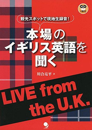 コスモピア『本場のイギリス英語を聞く』