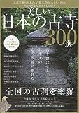 美しい日本の古寺300選―仏教宗派の大本山、百観音、四国八十八ケ所etcを写 (COSMIC MOOK)