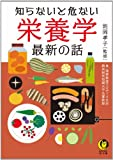 知らないと危ない 栄養学 最新の話 (KAWADE夢文庫)