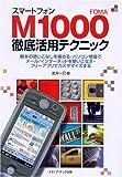 スマートフォンFOMA M1000徹底活用マニュアル