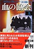 血の協会〈上〉 (新潮文庫)