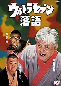 ウルトラセブン落語 [DVD]
