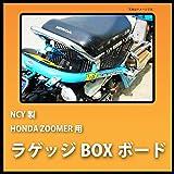 NCY製 HONDA ZOOMER / Ruckus用 ラゲッジBOXボード ホンダ ズーマー Ruckus ラッカス シート下 ボックスボード カスタム