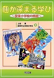 個が深まる学び―安東小学校の挑戦