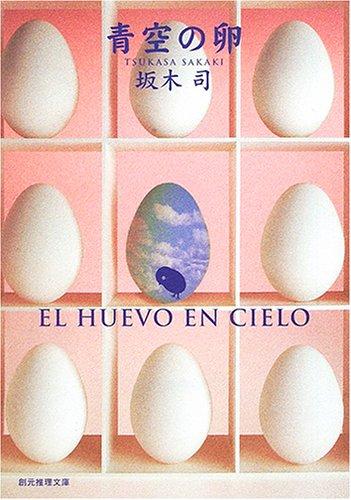 青空の卵 (創元推理文庫)の詳細を見る