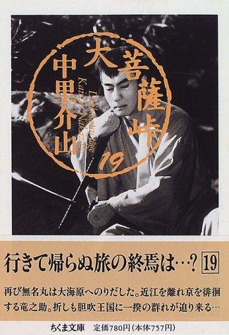 大菩薩峠〈19〉 (ちくま文庫)の詳細を見る