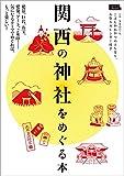 関西の神社をめぐる本 (エルマガMOOK)