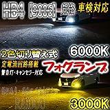 レガシィ ツーリングワゴン H18.5~H21.4 BP系 フォグランプ HB4 9006 LED ツイン ホワイト/黄色 2色切り替え 6000k/3000k 車検対応