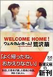 ウェルカム・ホーム! (新潮文庫) 画像