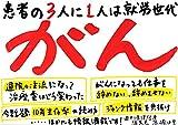 週刊東洋経済 2016年6月4日号 [雑誌] 画像