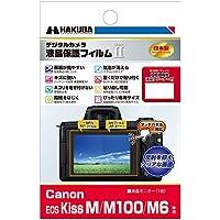HAKUBA デジタルカメラ液晶保護フィルムMarkII Canon EOS Kiss M / M100 / M6 専用 DGF-CAEKM