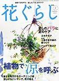 花ぐらし 2011年 08月号 [雑誌] 画像