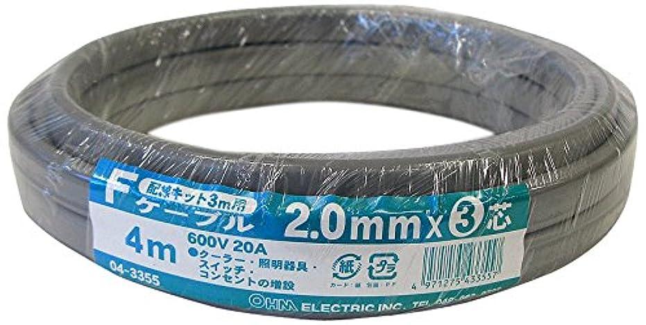 いつか対角線後者OHM 配線キット3m用 Fケーブル 2.0mm×3芯 4m (04-3355)
