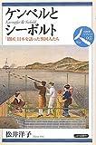 ケンペルとシーボルト―「鎖国」日本を語った異国人たち (日本史リブレット人) 画像