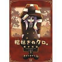 『棺担ぎのクロ。〜懐中旅話〜』コミック1~最新巻セット