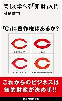 [稲穂健市]の楽しく学べる「知財」入門 (講談社現代新書)