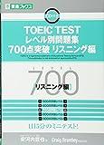 TOEIC TESTレベル別問題集700点突破 リスニング編 (東進ブックス―レベル別問題集シリーズ)