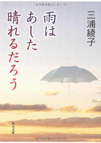 雨はあした晴れるだろう (角川文庫)の詳細を見る