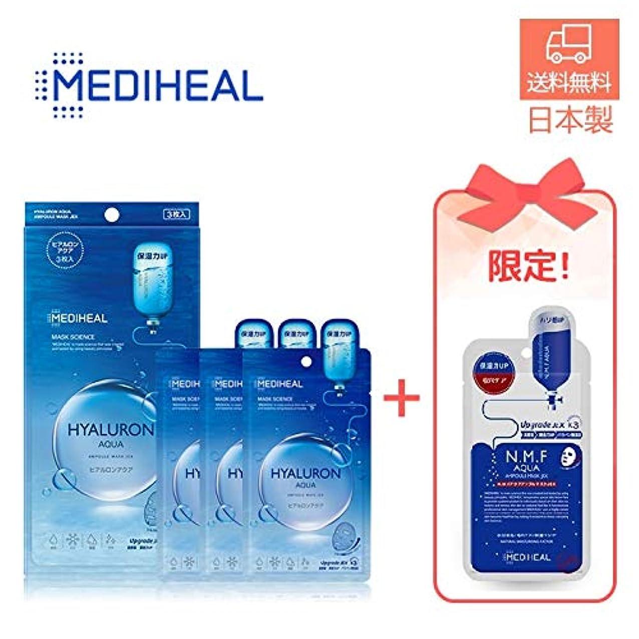 輸血測る区画MEDIHEAL(メディヒール) HAA ヒアルロンマスク3枚入+ N.M.Fアクアアンプルマスク 1枚