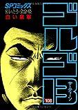 ゴルゴ13 (108) (SPコミックス)