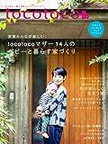 tocotoco (トコトコ) 2011年 11月号 [雑誌] VOL.16 画像