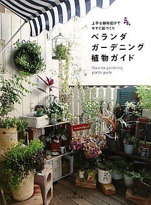 ベランダガーデニング植物ガイド―上手な植物選びで今すぐ庭づくりの詳細を見る