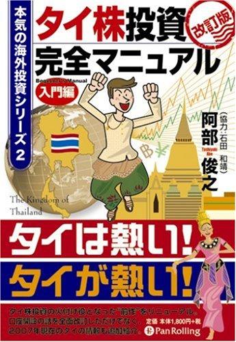 タイ株投資完全マニュアル (本気の海外投資シリーズ)
