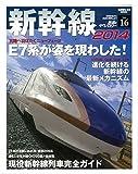 鉄道のテクノロジー vol.16―車両技術から鉄道を理解しよう 新幹線 2014 (SAN-EI MOOK)