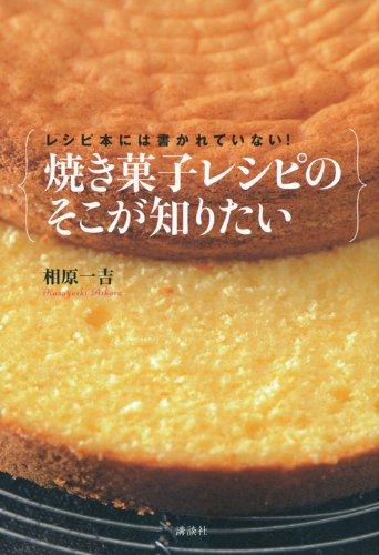 レシピ本には書かれていない! 焼き菓子レシピのそこが知りたい (講談社のお料理BOOK)