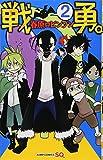 戦勇。 2 (ジャンプコミックス)