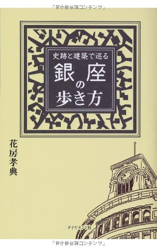 史跡と建築で巡る 銀座の歩き方 (BOOKS)