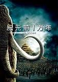 紀元前1万年 特別版 [DVD] 画像
