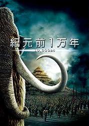 【動画】紀元前1万年
