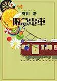 阪急電車 画像