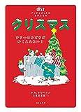 「アッタとタッタのさがしもの クリスマス ツリーのかざりが ゆくえふめい!」販売ページヘ