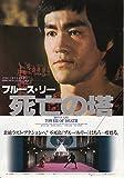 ati289 香港映画チラシ[ブルース・リー 死亡の塔 」初版当時物