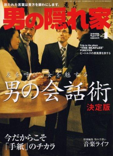 男の隠れ家 2008年 04月号 [雑誌]