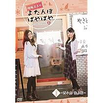 明坂三上のよたんぼぱやぱや 二盃目 [DVD]