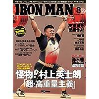 IRONMAN(アイアンマン) (2020年8月号 村上英士朗[超・高重量主義])