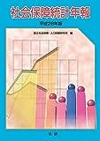社会保障統計年報〈平成28年版〉