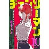 チェンソーマン コミック 1-10巻セット