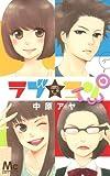 ラブ★コンTWO (マーガレットコミックス)