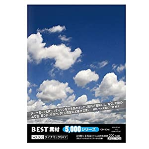 BEST素材5000シリーズ vol.005 ダイナミックSKY