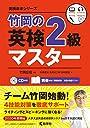 竹岡の英検2級マスター (英検赤本シリーズ)