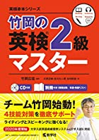 竹岡の英検2級マスター