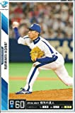 プロ野球カード★【河原 純一】 2011オーナーズリーグ05 ノーマル白 中日ドラゴンズ