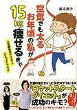 空気でも太るお年頃の私が 15キロ痩せるまで。 人生最後のダイエット コミックエッセイ (メディアファクトリーのコミックエッセイ) 画像
