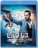 セルフレス/覚醒した記憶 [Blu-ray]