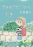 すみれファンファーレ(1) (IKKI COMIX)
