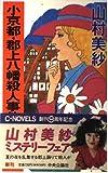 小京都・郡上八幡殺人事件 (C・NOVELS)